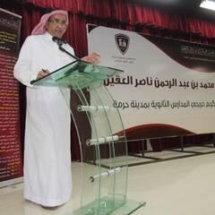 حفل جائزة الشيخ محمد بن عبدالرحمن العقيل