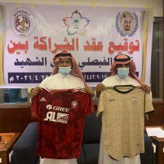 إدارة النادي ممثلة بالفئات السنية توقع مذكرة تعاون مع نادي الشهيد